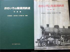 《南满洲铁道写真集》 写真 所用机车技术数据 图纸  满铁运营情况等 函套齐全 1970年 《おもいでの南满洲铁道写真集》
