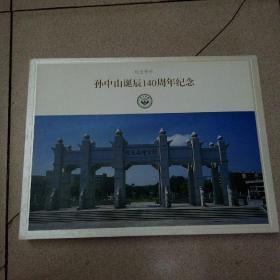 孙中山诞辰140周年纪念邮册 、