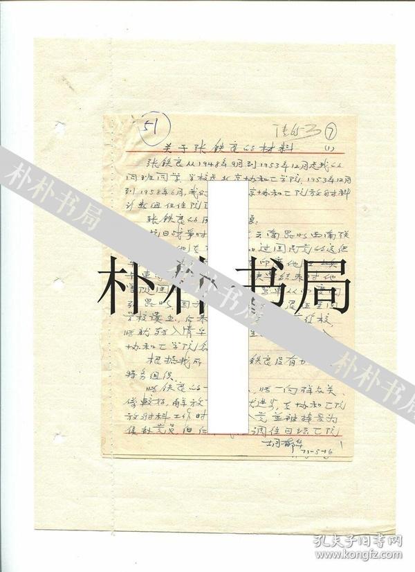 【稀缺名人档案材料】证明人:林宗棠、刘士廉