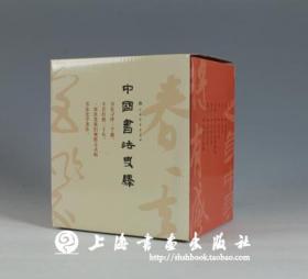 中国书法史绎(全七册)