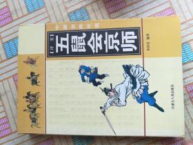 评书 五鼠会京师(单田芳)
