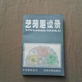 艺苑趣谈录(文艺美学丛书)