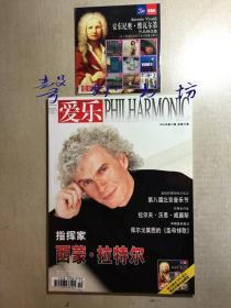 三联爱乐:2005年第10期(总第93期)附光盘:维瓦尔第作品精选