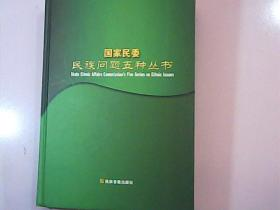 国家民委民族问题五种丛书