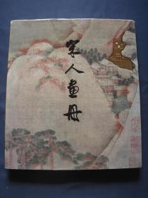 宋人画册  精装画册 上海人民美术出版社1979年一版一印 上海博物馆藏画图录