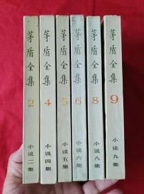 茅盾全集(存2、4、5、6、8、9)共六本合售(84年1版1?。?></a></p>                 <p class=