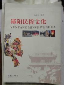 郧阳民俗文化