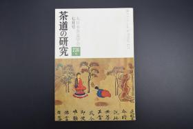 《茶道的研究》 1975年7月号总236号 日本茶道杂志 全书几十张图片介绍日本茶道茶器茶摆放流程和茶相关文化文学日文原版(每期具体内容详见目录图片)茶道仅仅是物质享受 而且通过茶会学习茶礼 陶冶性情