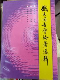 钱玄同音学论著选辑  88年初版品佳
