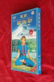 蕙兰-瑜伽功【DVD光盘】全6张【正版】光盘全新!