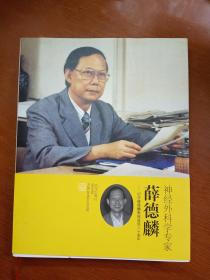 神经外科学专家薛德麟——纪念薛德麟教授诞辰八十周年 (16开硬精装)
