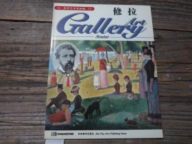 《西洋美术家画廊 15:修拉》