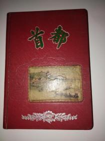 50年代首都日记本