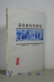 秦农业历史研究(樊志民著)三秦出版社