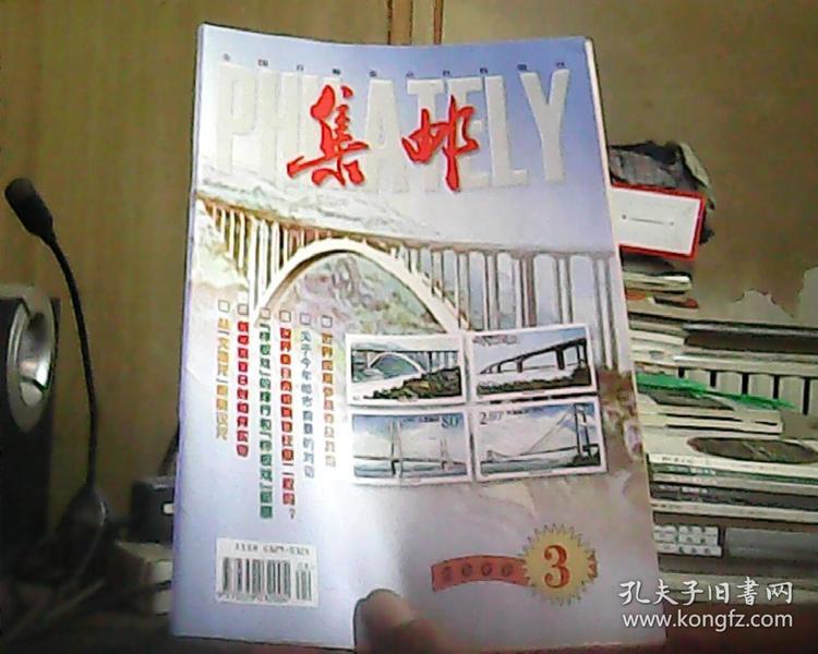 集邮 2000年 第3期 总第366期