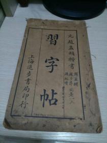元 赵孟頫楷书:《习字帖》上海进步书局(全一册)民国四年初版