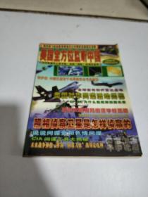 美国全方位监听中国(军事谍海2002.6期)