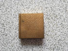 李洪海斗方书法作品集  有水印 不影响阅读 请阅图 精装本