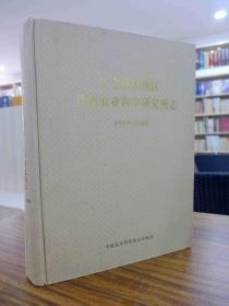 江苏徐淮地区徐州农业科学研究所志(1910-2010)