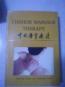 中国推拿疗法(英文版)
