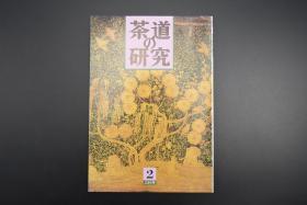 《茶道的研究》 1992年2月号总435号 日本茶道杂志 全书几十张图片介绍日本茶道茶器茶摆放流程和茶相关文化文学日文原版(每期具体内容详见目录图片)茶道仅仅是物质享受 而且通过茶会学习茶礼 陶冶性情