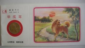 """1994(甲戌)年上海造币厂发行""""甲戌年、恭贺新禧""""(邮折式)纪念币"""