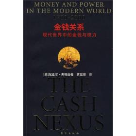 1700-2000金钱关系 现代化世界中的金钱与权力