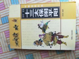 评书 十三太保闹平阳(单田芳)