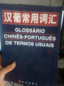汉葡常用词汇
