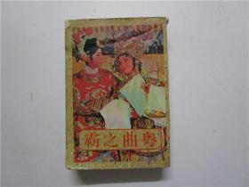 约七八十年代版《粤曲之霸》最新流行粤曲 附长篇歌剧
