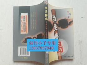 当头棒喝-我们为什么不思考更多  打假名人王海著 中国经济出版社