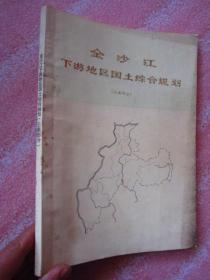 金沙江下游地区国土综合规划 (云南部分)(多张插页——可以打开放大的地图完好无缺)