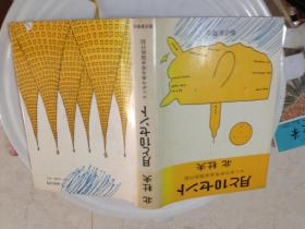 月と10セント(日文原版 昭和47年版)