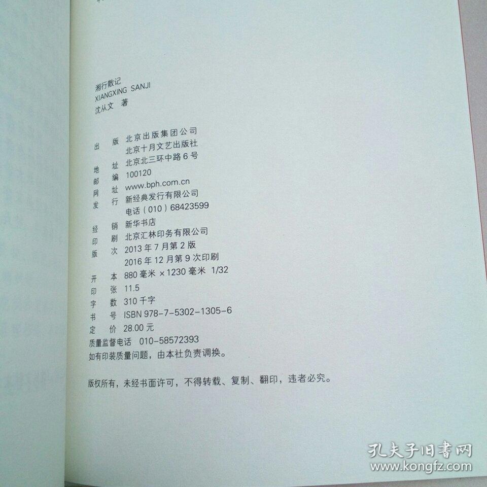 沈从文:湘行散记图片