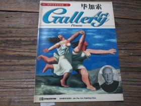 《西洋美术家画廊 6:毕加索》