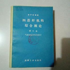四连杆机构综合概论 第三册 气液动连杆机构设计.