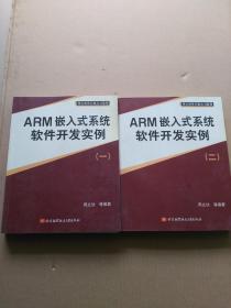 ARM嵌入式系统软件开发实例【一】【二】【2册合售】