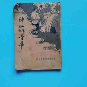 《神仙笔记菁华》民国25年 赵琴石著 周健人发行