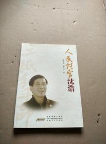 人民村官沈浩(作者温跃渊签赠本)