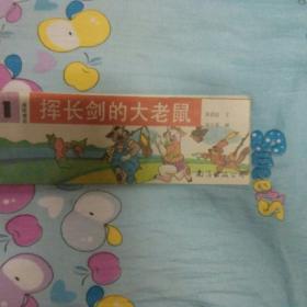 长条异型彩色注音本《成语童话》1挥长剑的大老鼠