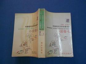 中国现代文学补遗书系.小说卷.七-90年一版一印