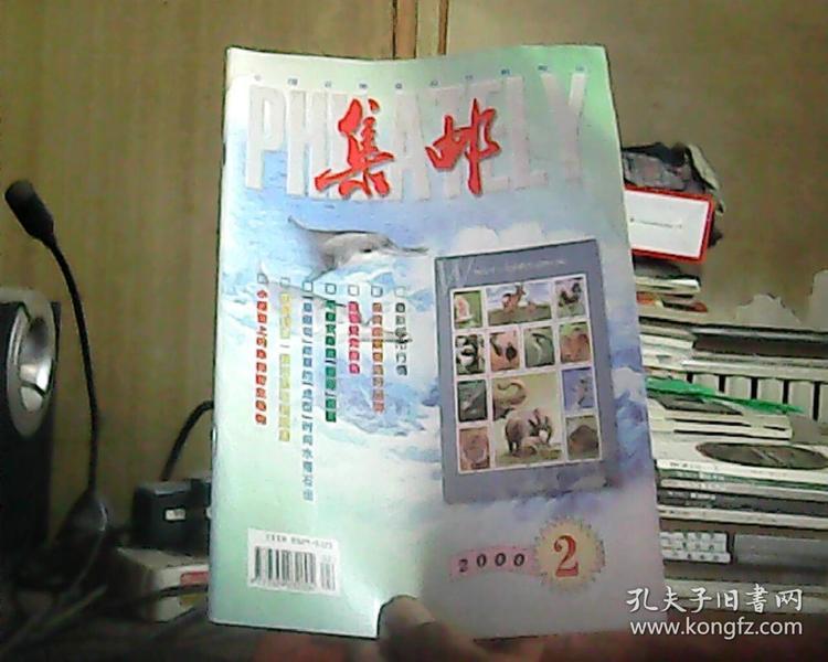 集邮 2000年 第2期 总第365期