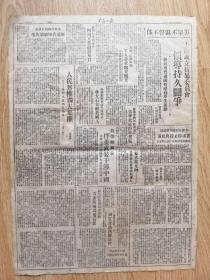 东北日报,上海成立抗暴委员会,领导持久斗争·苏联观察家,平美武装干涉中国,中国为什么会有共产党一月7日