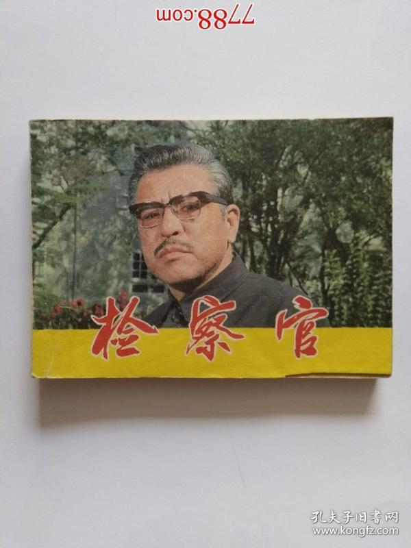 电影连环画册:检察官