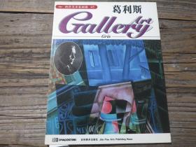 《西洋美术家画廊 45:葛利斯》