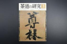 《茶道的研究》 1979年1月号总278号 日本茶道杂志 全书几十张图片介绍日本茶道茶器茶摆放流程和茶相关文化文学日文原版(每期具体内容详见目录图片)茶道仅仅是物质享受 而且通过茶会学习茶礼 陶冶性情