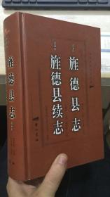 安徽历代方志丛书:清嘉庆旌德县志,清道光旌德县续志.
