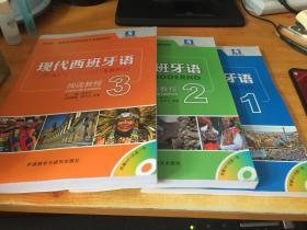 现代西班牙语 阅读教程( 1.2.3册.附光盘)3本合售