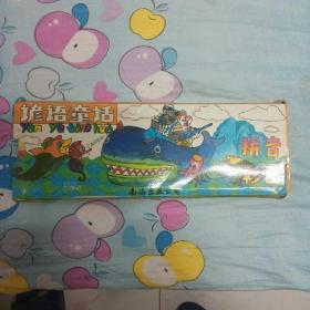 谚语童话(拼音彩图)原盒包装完整一套1992一版一印