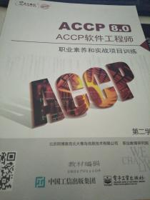 ACCP8.0 ACCP软件工程师 第二学年